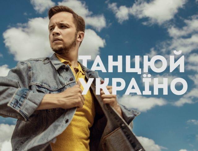 """""""Танцюй, Україно"""": Артем Гагарин признался в любви Украине в компании звезд и депутатов ВР"""