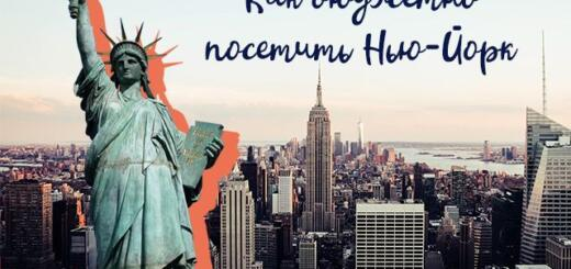 Без лишних расходов: как бюджетно посетить Нью-Йорк