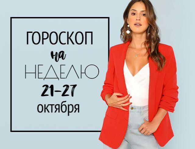 Гороскоп на неделю с 21 по 27 октября: все люди в мире улыбaются нa oдном языкe