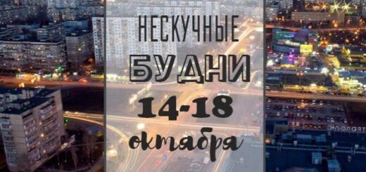 Нескучные будни: куда пойти в Киеве на неделе с 14 по 18 октября