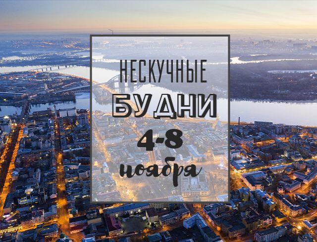 Нескучные будни: куда пойти в Киеве на неделе с 4 по 8 ноября