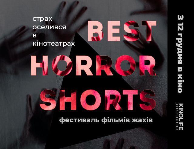 Best Horror Shorts: с 12 декабря стартует фестиваль фильмов ужасов