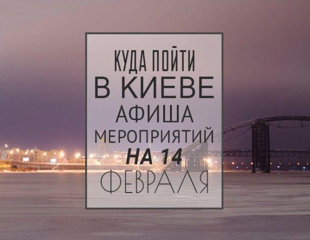 Лучшие мероприятия Киева ко Дню всех влюбленных