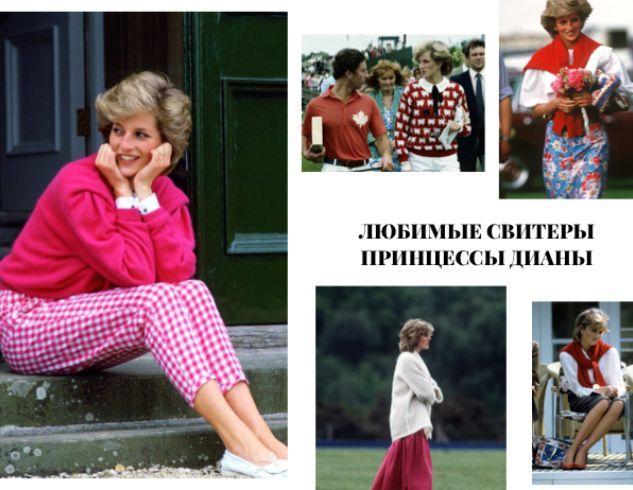 Как стильно носить свитер: следуем примеру принцессы Дианы