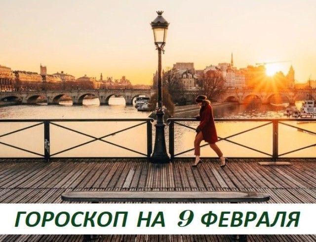 Гороскоп на 9 февраля 2020: нет ничего тягостней мучительной неизвестности!