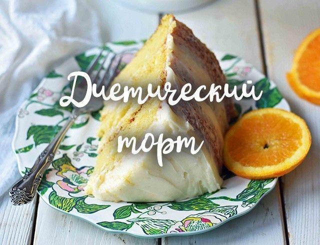 Как приготовить диетический торт: рецепт, который сохранит фигуру