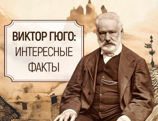 День рождения Виктора Гюго: интересные факты из жизни писателя