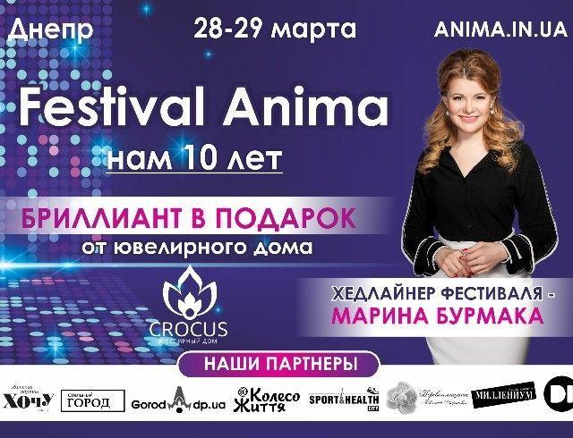 28-29 марта в Днепре пройдет Женский фестиваль АНИМА: подробности грядущего события