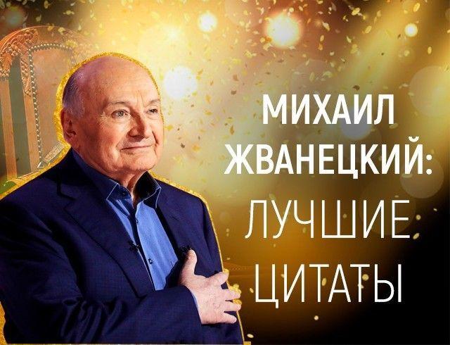 Михаилу Жванецкому исполняется 86: вспоминаем лучшие изречения сатирика