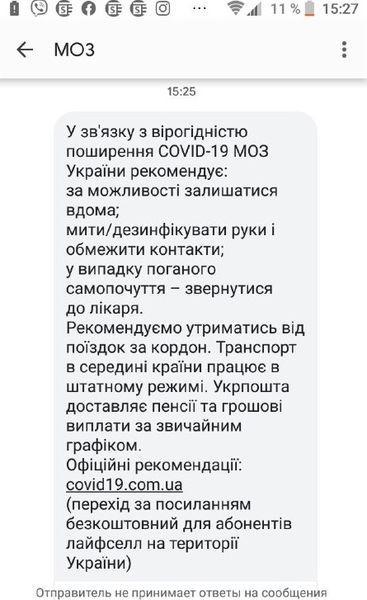 Украинцам приходят смс от Минздрава