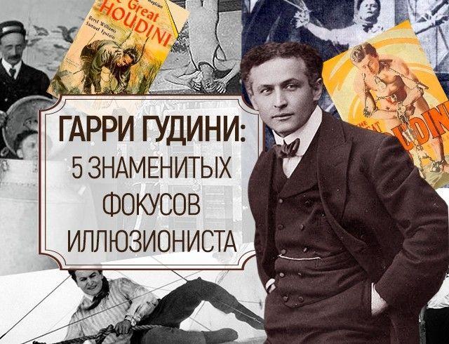 Ловкость рук и никакого мошенничества: 5 знаменитых фокусов Гарри Гудини