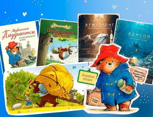 Книги для детей. Пять писателей, которые скрасят ребенку нудный карантин