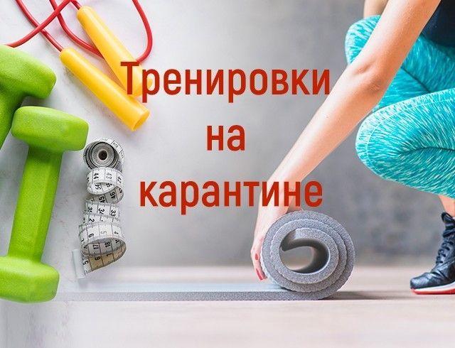 Как украинские звезды занимаются и худеют на карантине: Притула, Костромичева, Педан и другие (ЭКСКЛЮЗИВ)