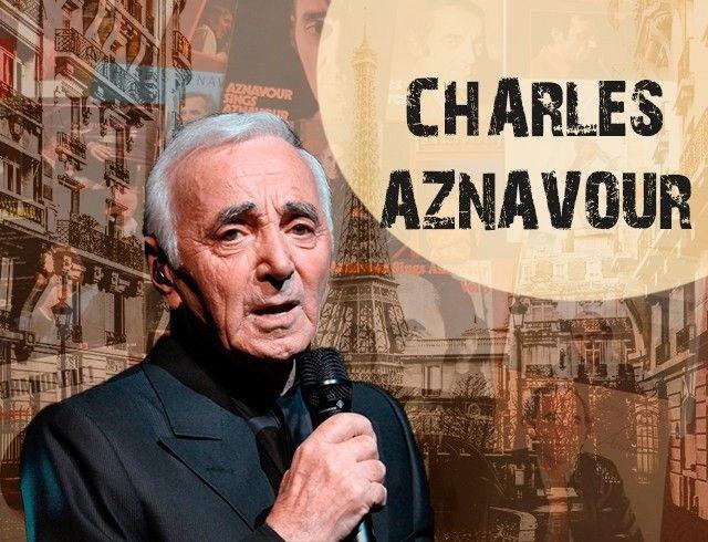 День рождения великого шансонье Шарля Азнавура: вспоминаем хиты
