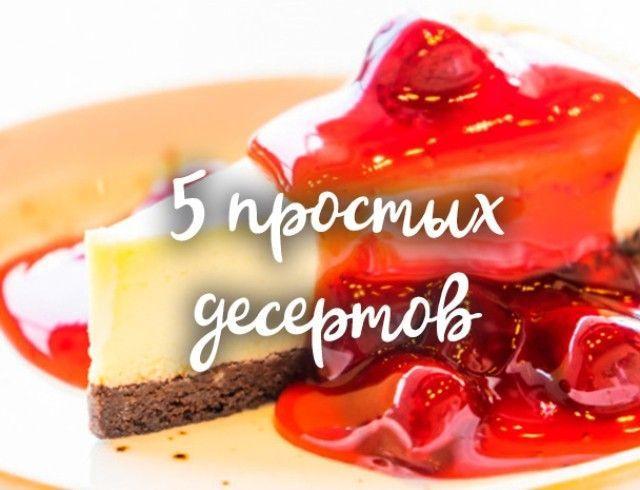 5 шикарных десертов, которые сможет приготовить каждый