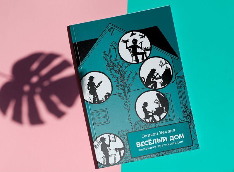 Бегство от свадьбы и каламбуры: 5 интересных книг об ЛГБТК+ персонах