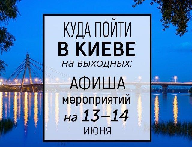 Куда пойти на выходных в Киеве: 13 и 14 июня