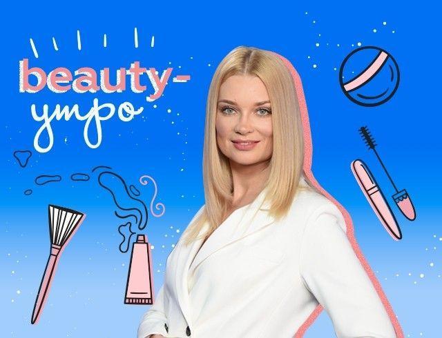 Beauty-утро с ведущей ТСН Лидией Таран