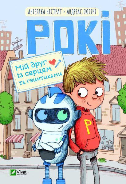 Що почитати: останні новинки дитячої літератури видавництва Vivat