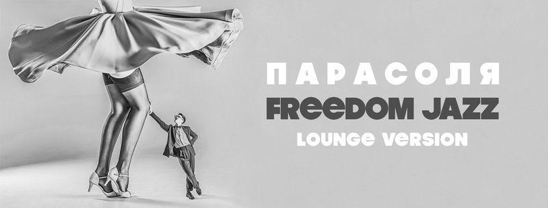 """Парасоля"": Freedom Jazz презентуют акустическую версию трека"