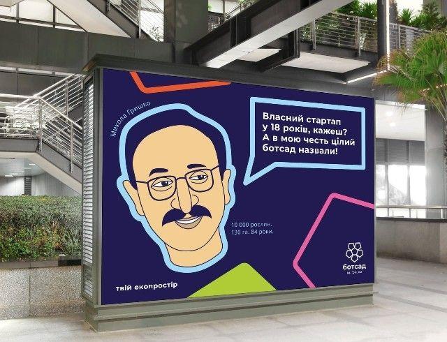 Твое экопространство в Киеве: Vandog Agency провели ребрендинг ботсада имени Гришко (ФОТО)