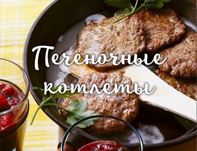 Печеночные котлеты: 3 лучших рецепта