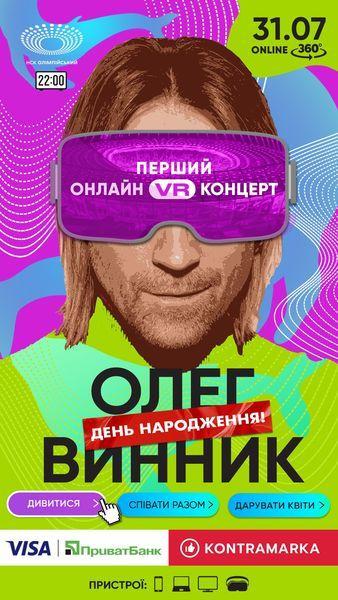"""Олег Винник отпразднует день рождения на НСК """"Олимпийский"""""""