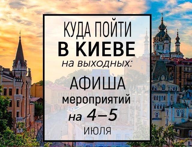 Куда пойти на выходных в Киеве: интересные события 4 и 5 июля