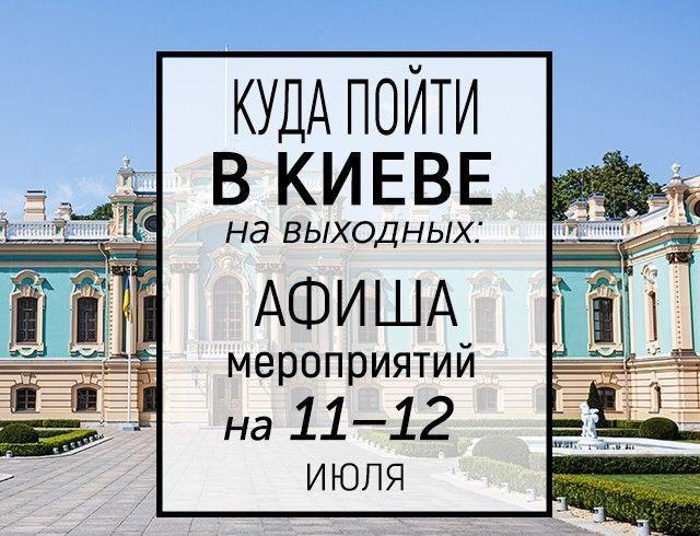 Куда пойти на выходных в Киеве: интересные события 11 и 12 июля