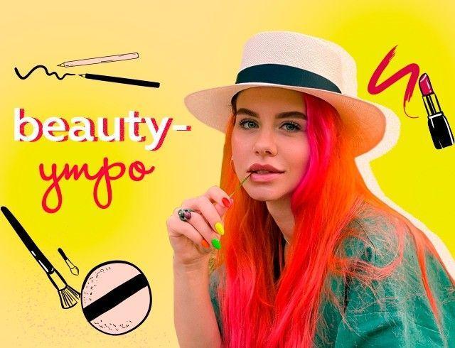 Beauty-утро с популярной украинской певицей — LAUTA