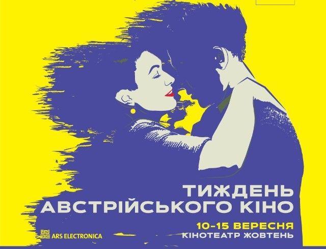 "Не пропустите! Фестиваль ""Неделя австрийского кино"" объявил программу"