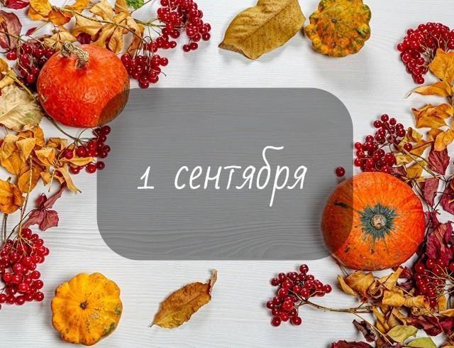 1 сентября: какой сегодня праздник, приметы и запреты, а также именинники дня