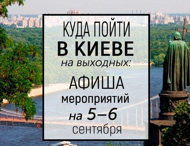 Куда пойти на выходных в Киеве: интересные события 5 и 6 сентября