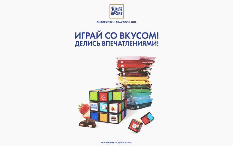 Ritter Sport объявляет всероссийские «Игры со вкусом»